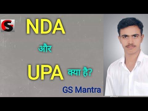 NDA और UPA क्या है? राजग और संप्रग क्या है?  Indian polity. Shivom Pandit GS Mantra.