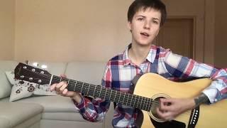 Наше лето, Dan Balan&Вера Брежнева - кавер (видеоразбор/ аккорды)