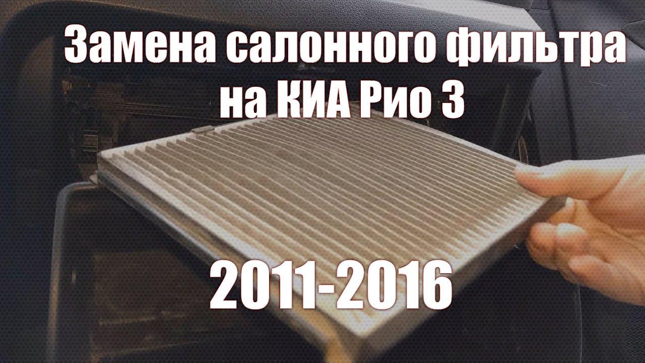 Замена воздушного фильтра двигателя KIA RIO III 2011 года. - YouTube