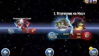Играем в  angry birds star wars2 #1
