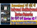 How To Download Movie In Mobile | Best App To Download Movie On Android | Movies Kaise Download Kare