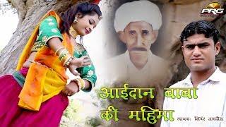 बहुत ही बढ़िया भजन - आईदान बाबा की महिमा | Aaidan Baba Ki Mahima | Jagdish Sinwar | PRG Music