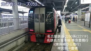 【走行音シリーズ052】名鉄名古屋本線 神宮前→豊橋