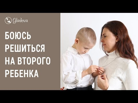 Страх материнства: вдруг не хватит сил и любви на второго? Елена Леонтьева