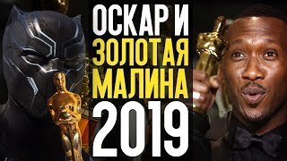 Оскар 2019, Золотая Малина и худший фильм года – Новости кино