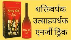 Stay On Oral Liquid - Ayurvedic Energy Drink