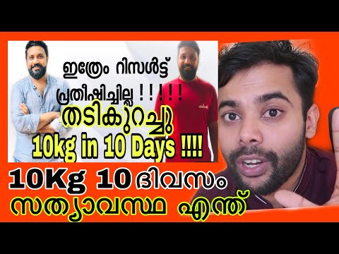lchf-keto-malayalam|secret-behind-keto-diet|real-life-story-of-nithin-10-kg-reduce-with-in-10-days