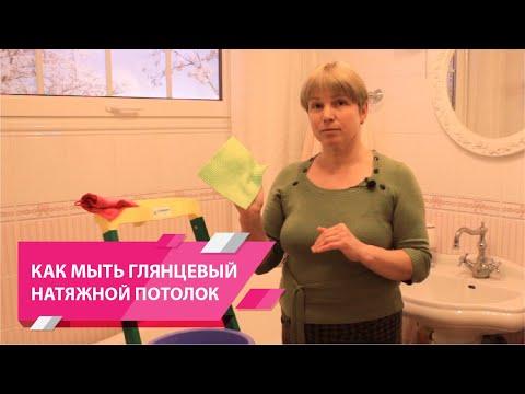 Часть 2: Как мыть ГЛЯНЦЕВЫЕ натяжные потолки - Labell (Лабель)