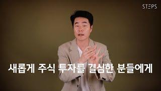 새롭게 주식 투자를 결심한 분들에게 [김일구의 쩐쟁]_STEPS