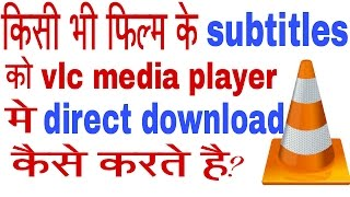how to download subtitles in vlc media player ? Automatic search and download subtitle in VLC Media