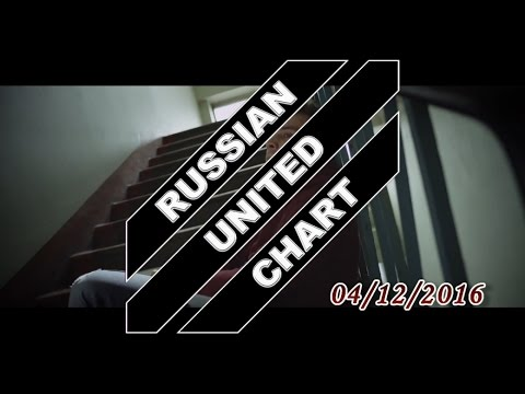 RUSSIAN UNITED CHART (December 04, 2016) [TOP 40 Hot Russia Songs]