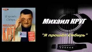 Михаил Круг Я прошел Сибирь AudioМК