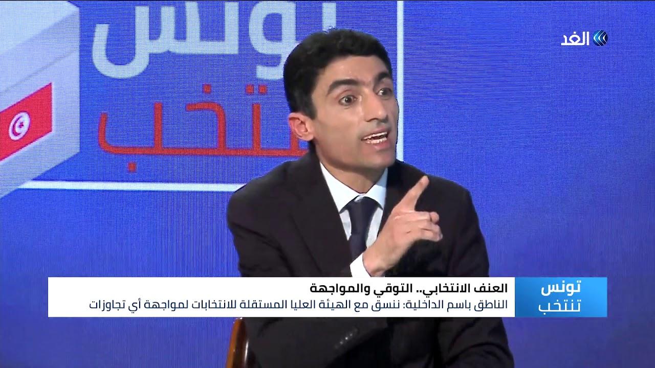 قناة الغد:كيف تتعامل الداخلية التونسية في مواجهة العنف الانتخابي؟
