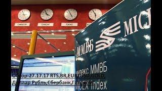 Обзор-27.12.17 RTS,BR,EUR/USD,GOLD,Доллар Рубль,Сбербанк,Газпром.