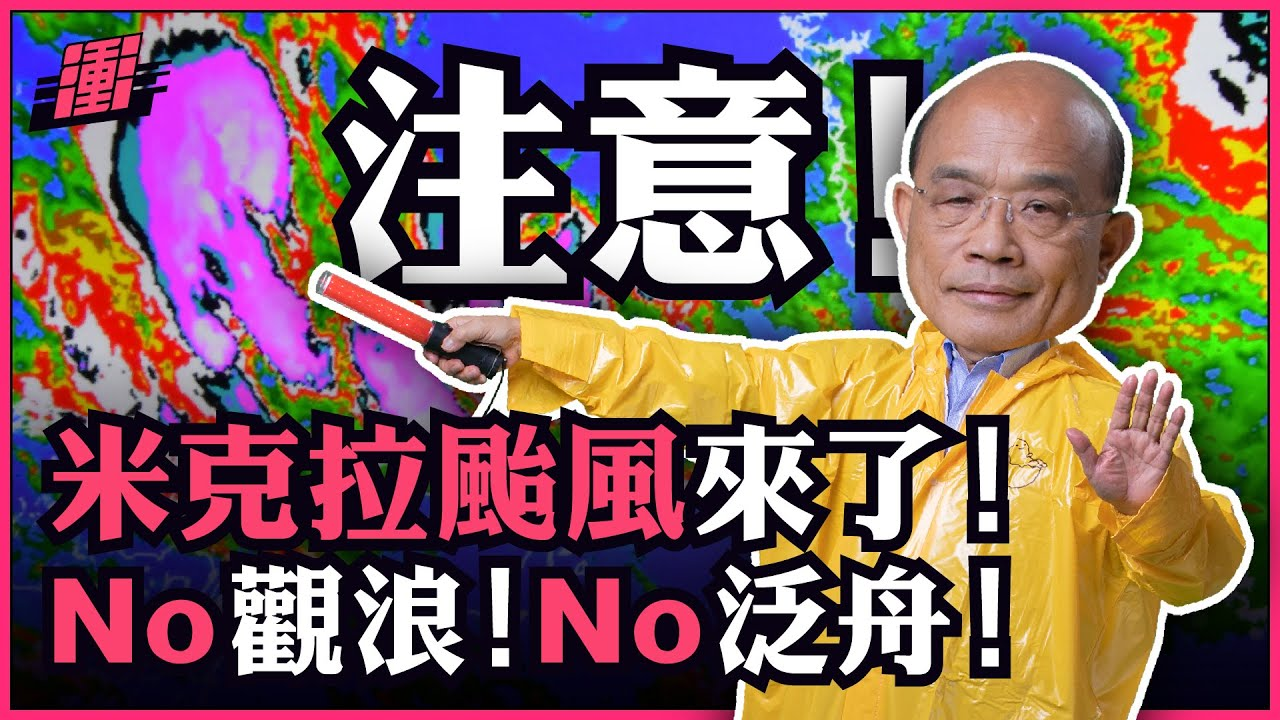 🌀 米克拉來啦,別去泛舟   行政院長蘇貞昌