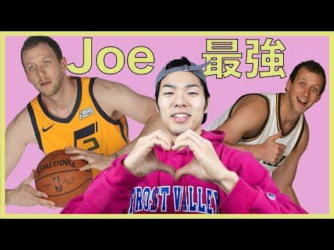【NBA】なぜジョーイングルスが(しゃあない。。。僕にとって)最強か