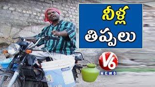 Bithiri Sathi Over Water Problem | Sathi Conversation With Savitri | Teenmaar News | V6 News