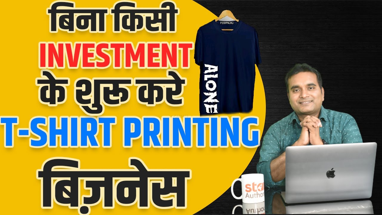 How To Start T Shirt Printing Business With Zero