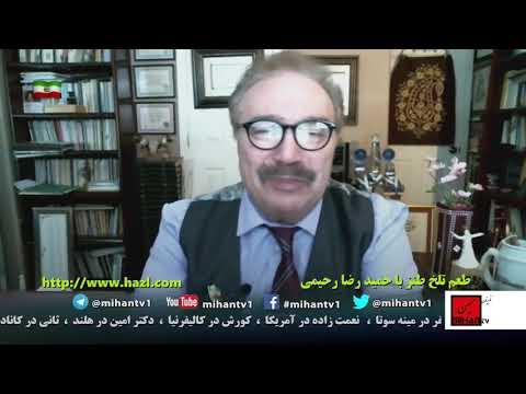 طعم تلخ طنزبرنامه طنز سیاسی ازحمیدرضا رحیمی برنامه  170