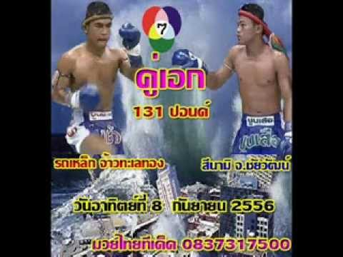 ศึกมวยไทย 7 สีวันอาทิตย์ที่ 22 กันยายน 2556 เวลา 14.45 น.