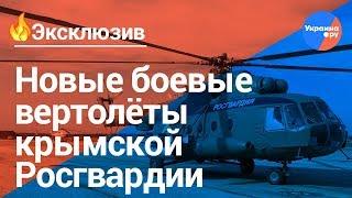 Крым готовится к войне!? Росгвардию усилили вертолётами