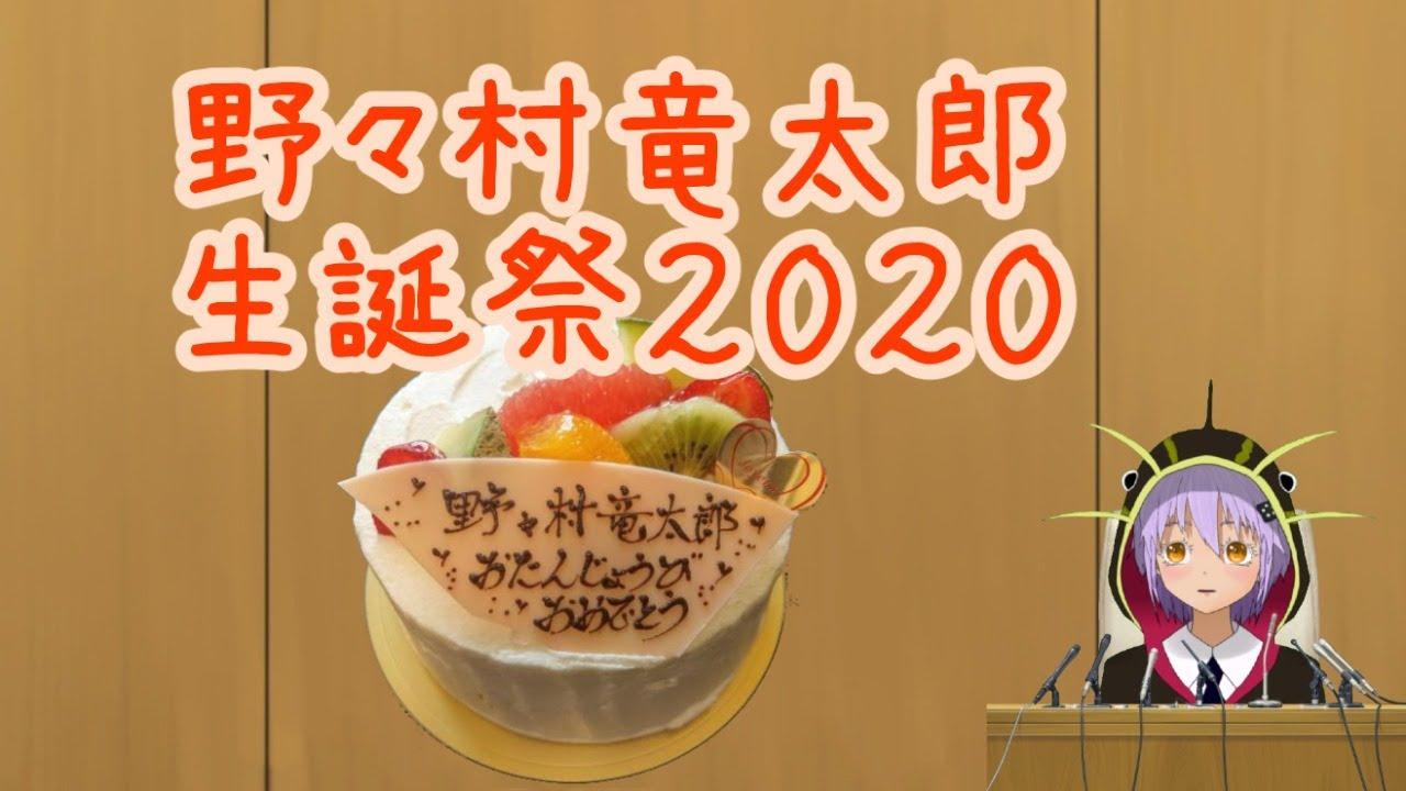 竜太郎 2020 野々村