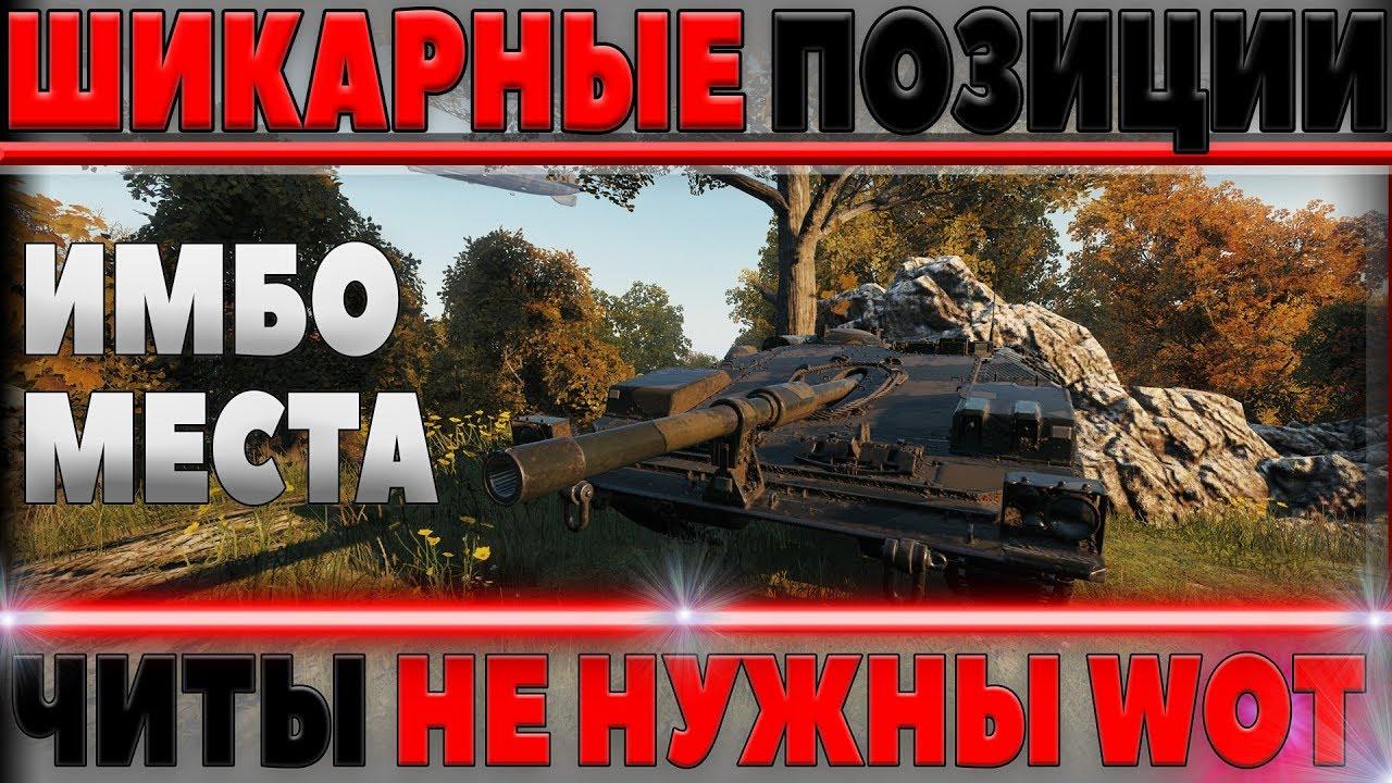 ШИКАРНЫЕ ПОЗИЦИИ 2018 WOT 1.1 - ЧИТЫ НЕ НУЖНЫ! САМЫЕ ЧИТЕРНЫЕ МЕСТА НА КАРТАХ world of tanks