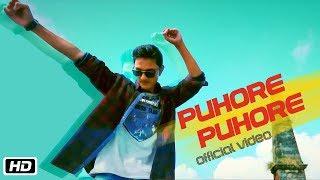 Puhore Puhore | Swapnil A Bharadwaj | Priyaan | Refreshing Assamese Song