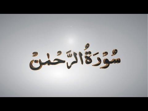 Renew Surah Rahman - Qari Syed Sadaqat Ali [HD][ Full ] 720p