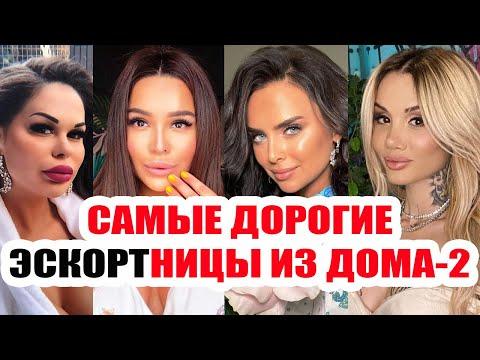 Самые популярные Эскортницы Дома-2!