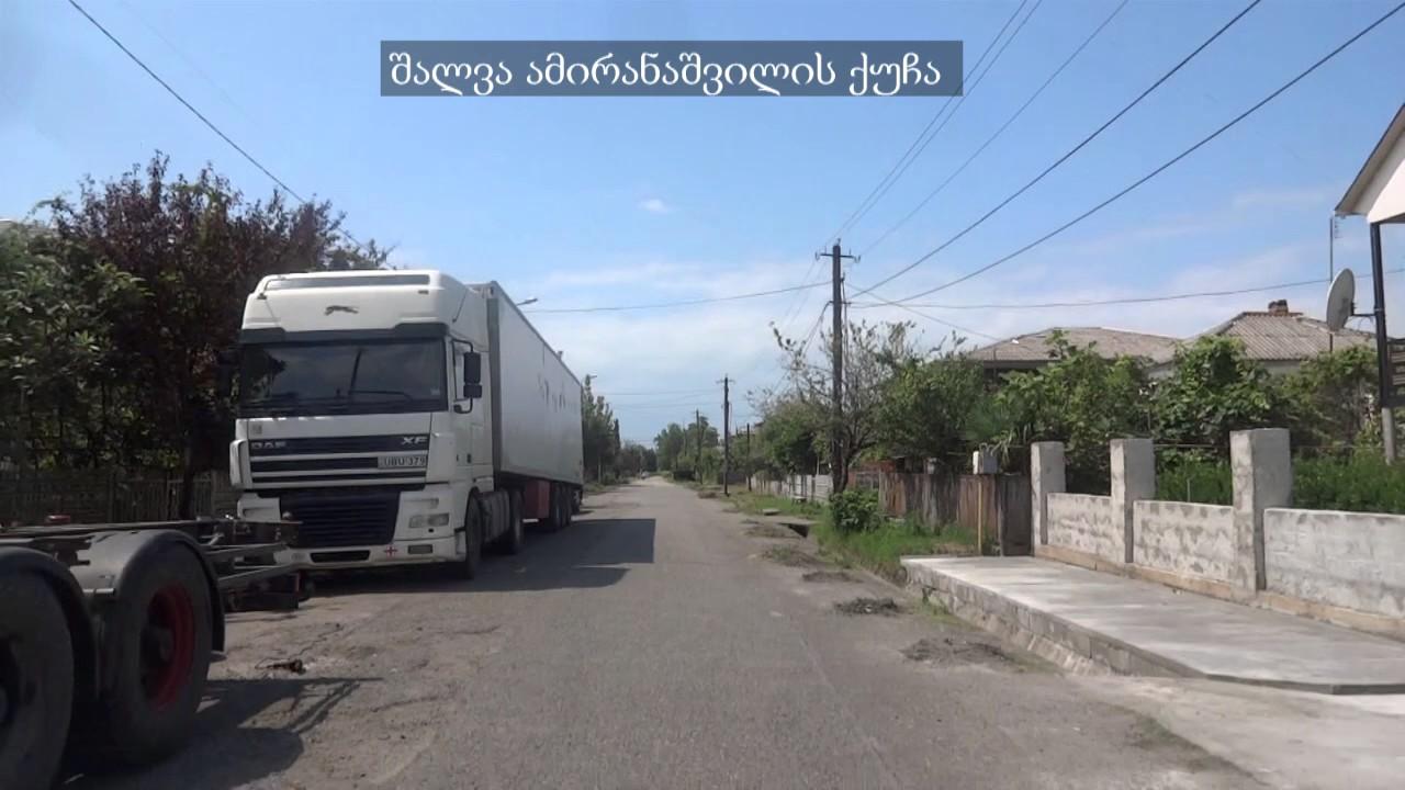 შალვა ამირანაშვილის ქუჩა