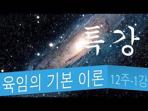 동양역술특강 제12주차