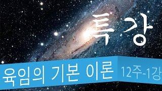 동양역술특강 제12주차 제1강(人事神示 육임의 기본이론)