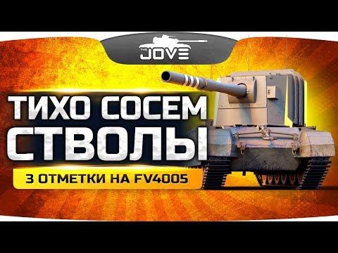 ТИХО СОСЁМ СТВОЛ ● Злой Джов и FV4005 Stage II