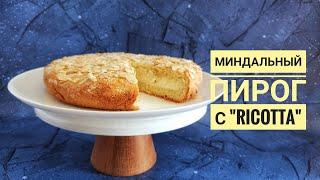 МИНДАЛЬНЫЙ ПИРОГ С СЫРОМ RICOTTA готовить будете каждый день Samvel Khlgatyan I ALMOND PIE 0