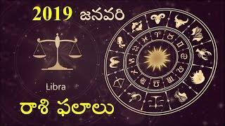 Libra Horoscope January 2019 || Monthly Horoscope || Astrology || Rasi || V Prasad Health Tips....