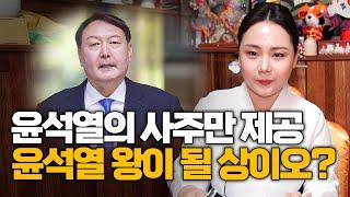 (인천점집)[블라인드테스트]'윤석열' 검찰총장의 사주만 제공하면 누군지 알 수 있을까?
