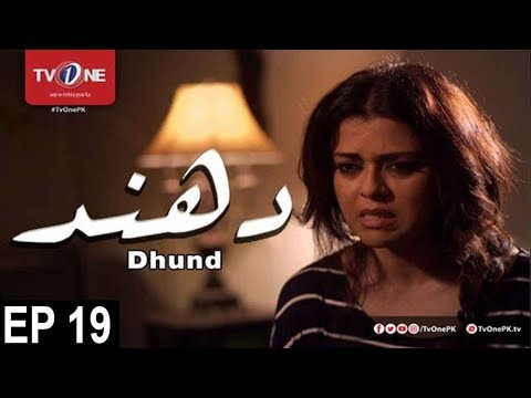 Dhund - Episode 19 - TV One Drama - 3rd December 2017