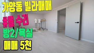 [거래완료]대전빌라매매 올수리된 가양동 투룸 빌라매매