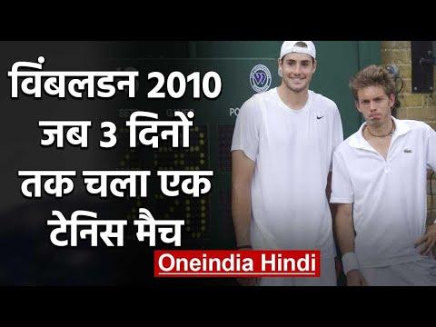 Wimbledon 2010, John Isner Vs Nicolas Mahut : Longest Match In Tennis History वनइंडिया हिंदी