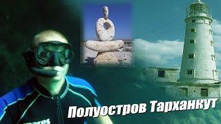 Отдых на мысе Тарханкут,  Оленевка(, 2014-09-28T22:48:52.000Z)