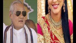 इस राजकुमारी की वजह से पूरी जिंदगी कुंवारे रहे अटल बिहारी बाजपाई इस वजह से नहीं की शादी