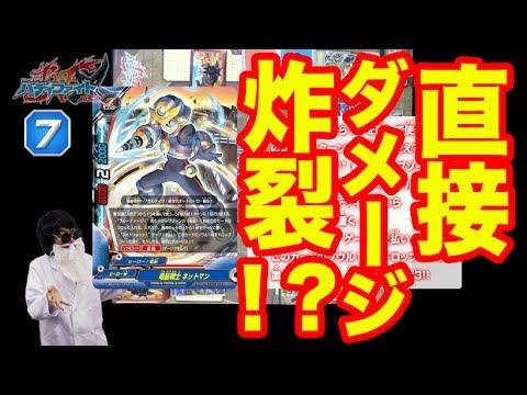 """【バディファイト】直接ダメージくらわせまくり!?最新パック""""ヒーロー大戦""""デッキ対決!"""