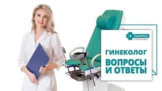 Акушер—гинеколог. 11 вопросов, которые задают на приеме | Вопросы женскому врачу | ЕвроМед ТВ