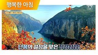 [중국 장강 여행] 이색 크루즈 여행, 지금이 바로 단…
