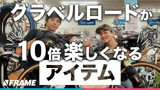 自転車キャンプ【グラベルロードが10倍楽しくなる】バイクパッキングアイテム