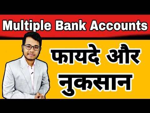Personal Finance: Multiple Bank Account रखना सही है ? Benefit and Loss of Multiple Bank Accounts