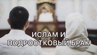 Подростковый брак? В каком возрасте выходить замуж? Спросите имама