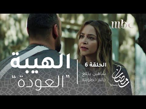 مسلسل الهيبة - الحلقة 6 - شاهين يخلع خاتم خطوبته