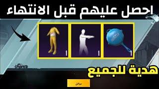 مبروك للجميع 😍 احصل على لبسه اسطوررية مجانا 🎁 رقصة في ثانية + مظلة 😱 ببجي موبيل